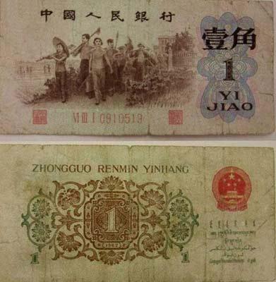 1962年一角人民幣值多少錢   1962年一角人民幣市場價值分析