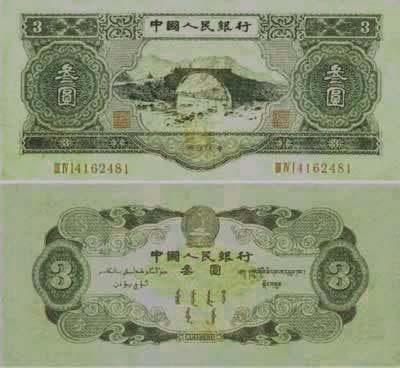 1953年三元纸币价格   1953年三元纸币价值分析