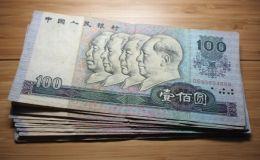 1990版100元人民币回收价格多少?1990版100元人民币最新价格