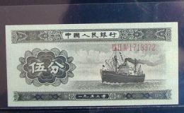1953年5分纸币值多少钱   1953年5分纸币收藏价值