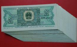 1980年2角纸币价格表   1980年2角纸币收藏潜力