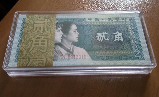 1980年2角紙幣價格表   1980年2角紙幣收藏潛力