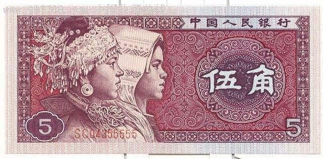 1980年的5角紙幣值多少錢   1980年的5角紙幣單枚價格