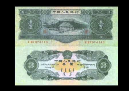 1953年3元纸币价格   1953年3元纸币图片介绍
