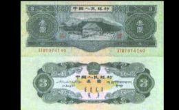 1953年3元紙幣價格   1953年3元紙幣圖片介紹