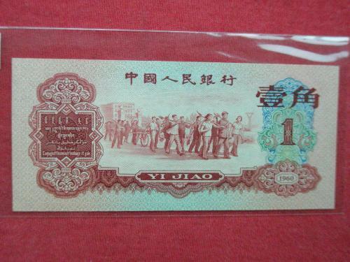 1962年一角紙幣值多少錢   1962年一角紙幣最新價格