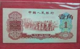 1962年一角纸币值多少钱   1962年一角纸币最新价格