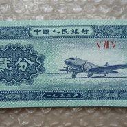 二分钱纸币回收多少钱一张?二分钱纸币回收价格表