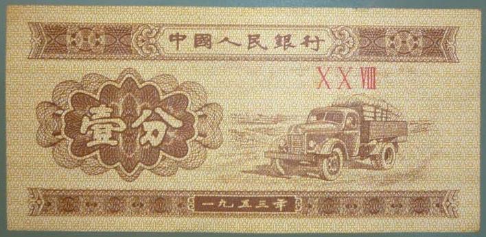 1953年1分紙幣多少錢?最新1分紙幣回收價格表1953