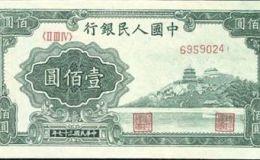 1949年纸币回收多少钱一张?1949年纸币回收价格表