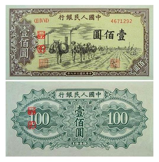 1949年紙幣回收多少錢一張?1949年紙幣回收價格表