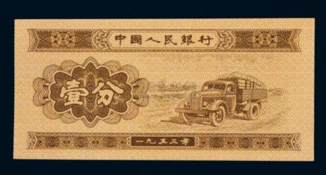 1953年的一分钱纸币值多少钱?一分钱纸币回收价格表