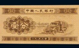 1953年的一分钱纸币值多少钱?一分钱纸币激情小说价格表