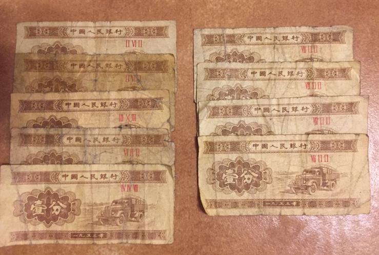 1953年一分纸币价值激情乱伦一张?1953年一分纸币价格