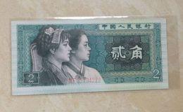 1980年两角纸币回收能卖多少钱?两角纸币回收价格表