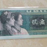 1980年两角纸币激情小说能卖多少钱?两角纸币激情小说价格表