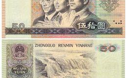 第四套人民幣五十元價值多少錢?最新錢幣回收價格表