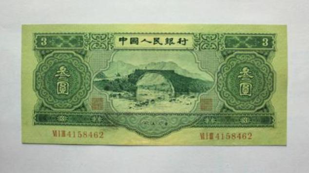 3元人民币回收价格多少钱?3元人民币最新价格