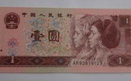 96年一元纸币值多少钱?96年一元纸币最新价格