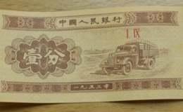 一九五三年一分纸币值多少钱   一九五三年一分纸币市场价值