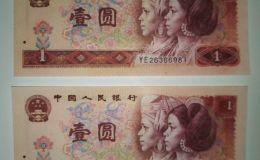 1980年1元紙幣值多少錢?1980年1元紙幣價格表