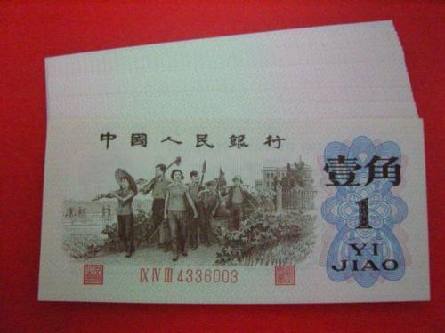 1962年的一角纸币值多少钱   1962年的一角纸币市场价格