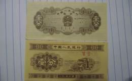 1953年一分紙幣值多少錢   1953年一分紙幣市場價格