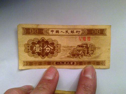 1953年一分纸币值多少钱   1953年一分纸币市场价格