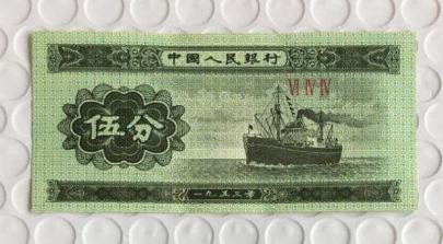 五分纸币1953值多少钱?五分纸币1953回收价格
