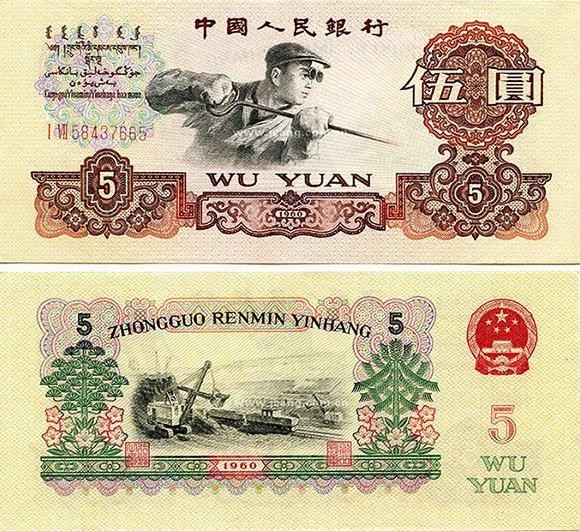 第三套人民币最新报价   第三套人民币价格