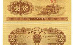 1分钱纸币值多少钱一张?1分钱纸币最新价格表