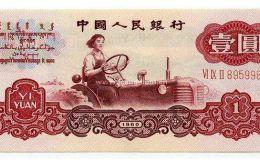 1960一元纸币值多少钱?1960一元纸币价格表