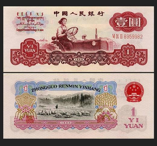 60年一元紙幣值多少錢?60年一元紙幣收藏價值