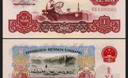 60年一元纸币值多少钱?60年一元纸币收藏价值