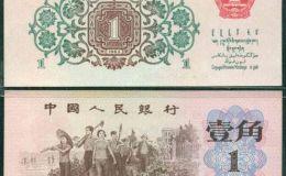 一毛钱纸币值多少钱?一毛钱纸币最新价格