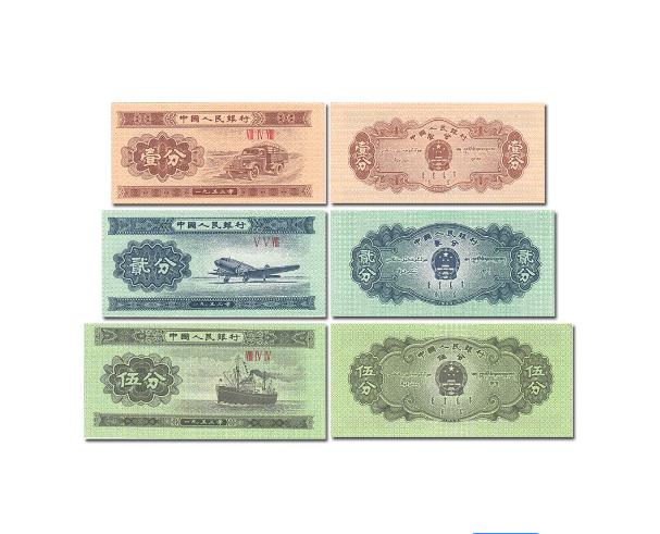 1分2分5分纸币最新价格是多少?1分2分5分纸币激情小说价值