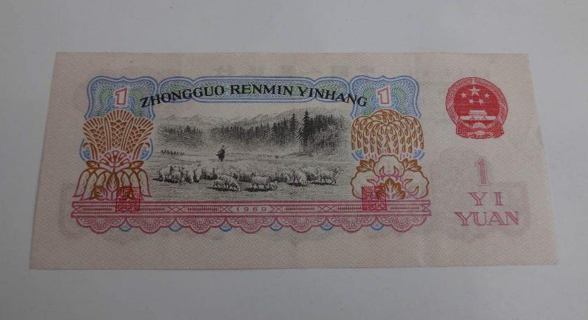 1960的一元纸币值多少钱?1960的一元纸币升值潜力