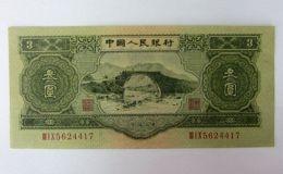 1953年3元人民币价格是多少钱?1953年3元人民币收藏价值