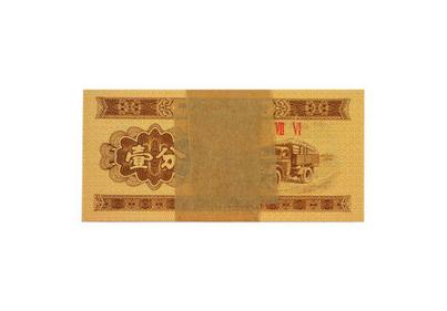 1953年的1分纸币值多少钱?1953年的1分纸币最新价格