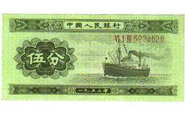 1953年的5分钱纸币值多少钱?1953年的5分钱纸币收藏价值