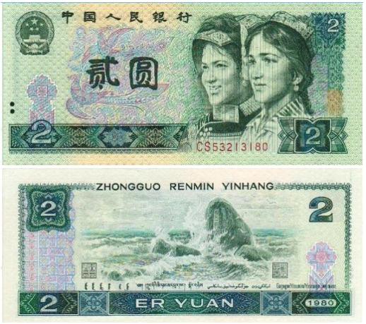 两块钱纸币现在值多少钱?两块钱纸币回收价格
