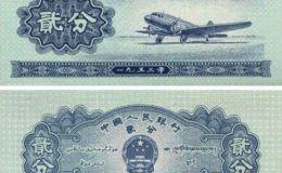 1953年的2分錢紙幣值多少錢?1953年的2分錢紙幣價格表
