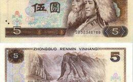 伍元紙幣值多少錢?1980年版伍元紙幣最新價格表