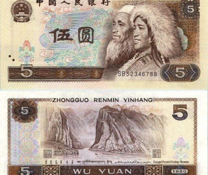 伍元纸币值多少钱?1980年版伍元纸币最新价格表