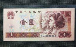壹元紙幣值多少錢?壹元紙幣收藏價值