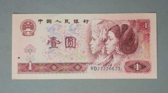 壹元纸币值多少钱?壹元纸币收藏价值