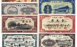 第一套人民币值多少钱?第一套人民币最新价格表