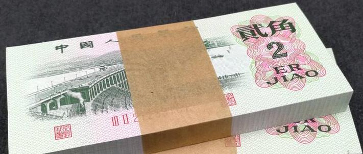 1962年貳角紙幣值多少錢?1962年貳角紙幣價格分析