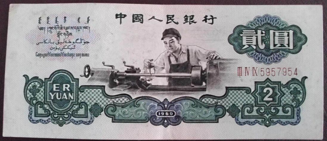 1960年2元纸币值多少钱?1960年2元纸币最新价格