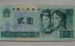 1980年的2元紙幣值多少錢?1980年的2元紙幣收藏前景